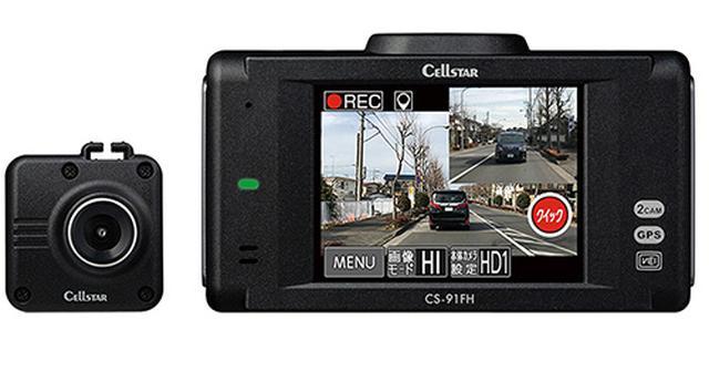 画像: CS-91FH(左:リア用カメラ、右:フロント用カメラ)