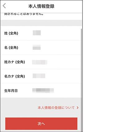 画像5: 会員登録 メルカリのアプリを入手し、まずは会員登録を行おう!