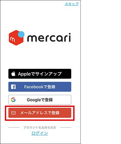 画像3: 会員登録 メルカリのアプリを入手し、まずは会員登録を行おう!