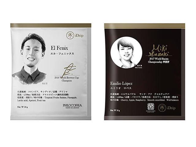 画像: ドリップバッグには監修したトップバリスタの顔写真が入っており、豆の生産地や品種などの情報も記載。(左)粕谷哲 エル・フェニックス、(右)鈴木樹 エミリオ ロペス