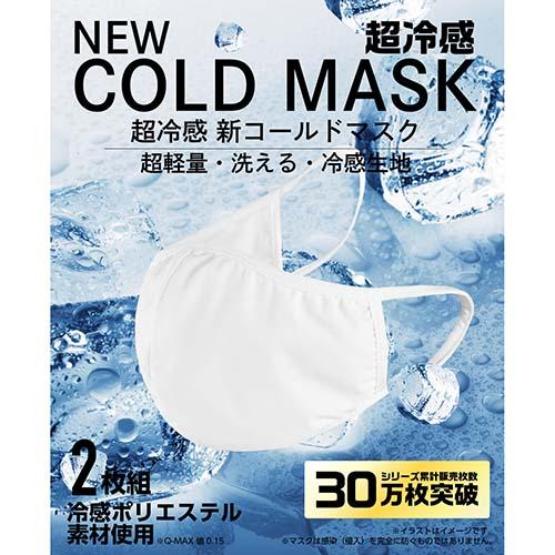 画像: 超冷感 COLD MASK