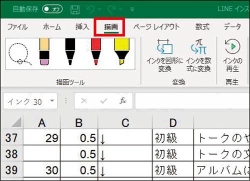 画像: 「エクセル」や「ワード」などの「オフィス」ファイルに書き込む場合は、画面上にある「描画」タブをタップしてペンの種類を選ぶ。