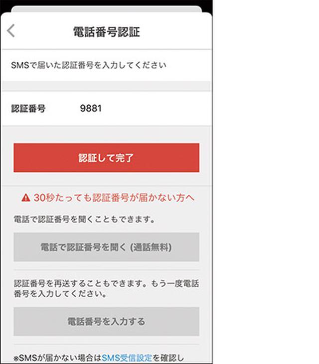 画像7: 会員登録 メルカリのアプリを入手し、まずは会員登録を行おう!