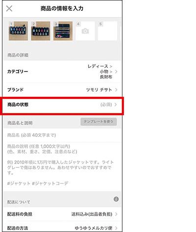 画像3: 出品 ② ユーザーにしっかりアピールできる商品情報を提供しよう