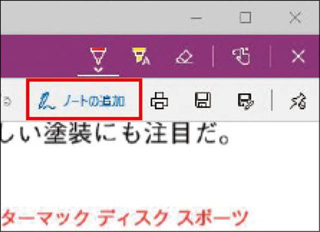 画像: PDFファイルを右クリックして「プログラムから開く」メニューの中から「Microsoft Edge」を選択。PDFが開いたら、画面の右上にある「ノートの追加」をクリックしてペンの種類を選ぶ。