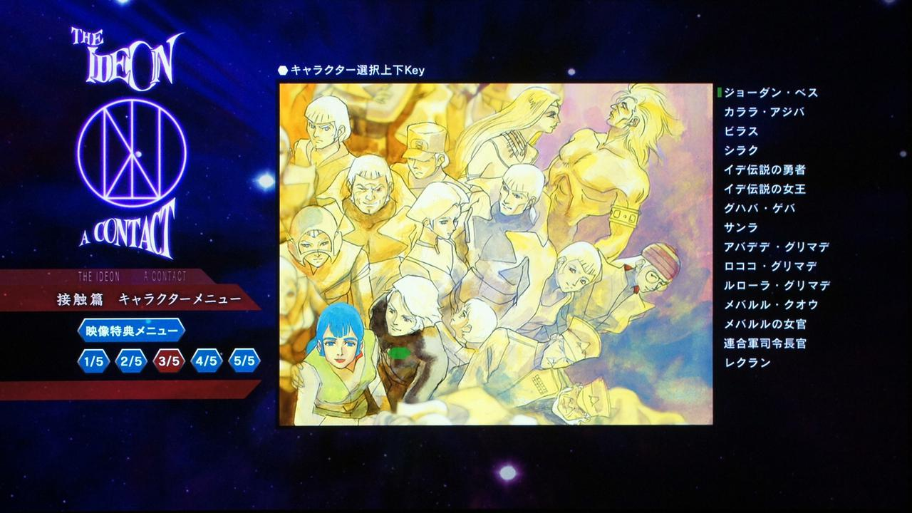 画像: キャラクター紹介その2。こちらは主に地球側の人々。伝説の勇者と女王もいる。