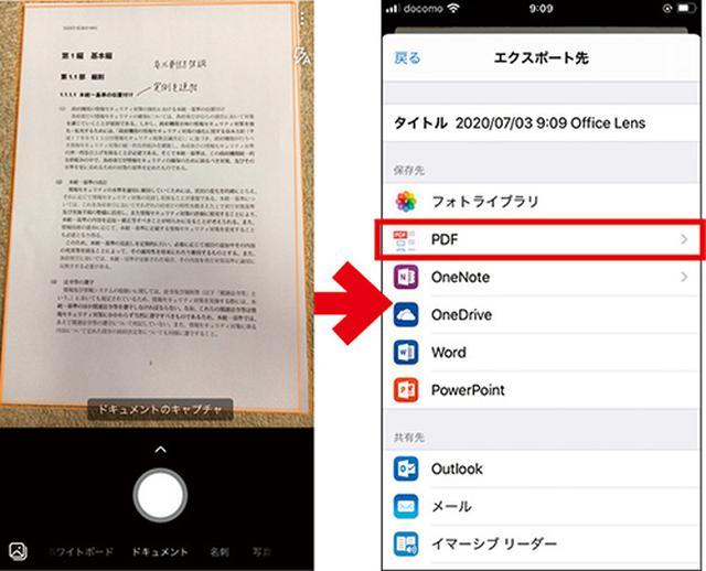 画像: ● スマホで手軽に書類をスキャンできるアプリ