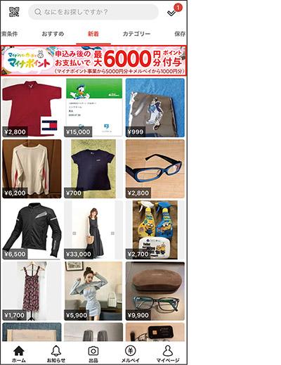 画像1: 概要解説 本、衣料品、家電など、多彩なジャンルのモノを売れる!