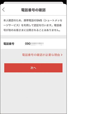 画像6: 会員登録 メルカリのアプリを入手し、まずは会員登録を行おう!