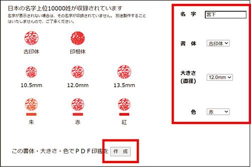 画像: ● 「Web認印」で印影を作成