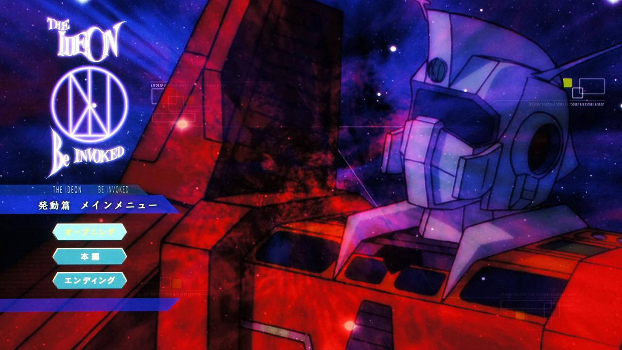 画像: 「発動篇」のブルーレイのトップページ。