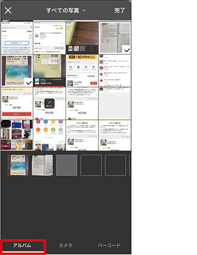 画像3: 出品 ③ 本、コスメ、家電などはバーコードで出品できる!