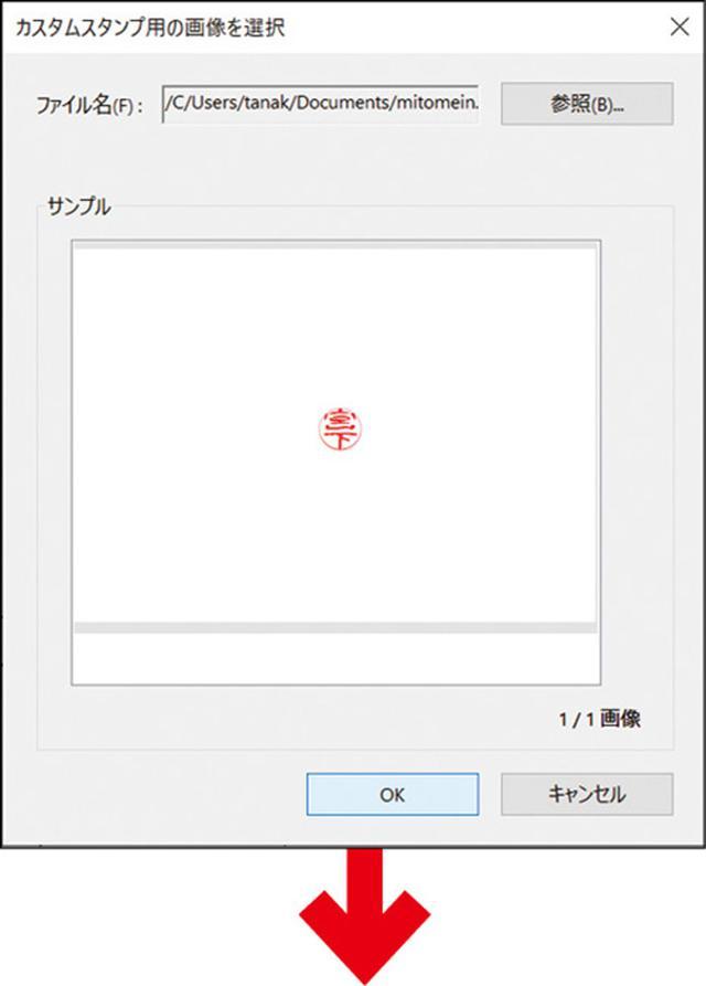 画像2: ● 印影を登録してPDF文書に押印
