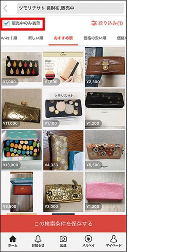 画像6: 出品 ④ 価格決めの際は相場をチェック。大きく超えると売れにくい