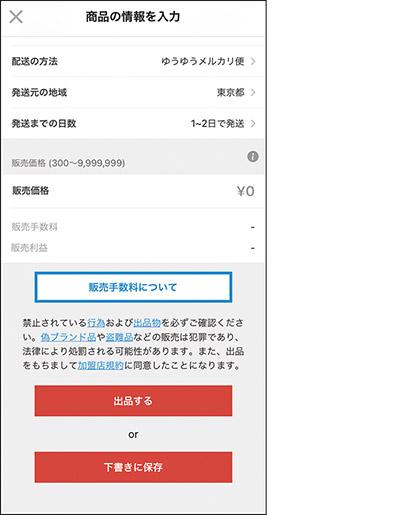 画像6: 出品 ② ユーザーにしっかりアピールできる商品情報を提供しよう