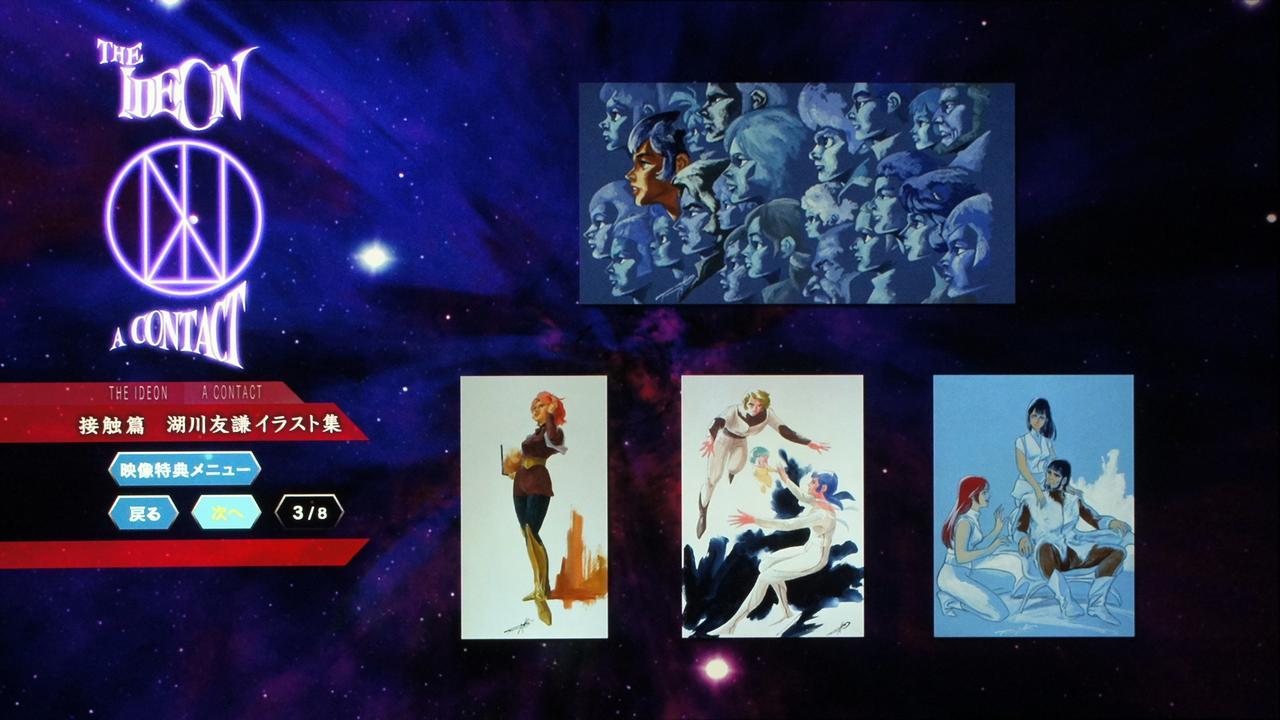 画像: 映像特典の湖川友謙イラスト集。キャラクターデザイン/アニメーションディレクターの手による美麗なイラスト集だ。