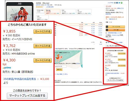画像1: 個人でもAmazonで商品を売れる