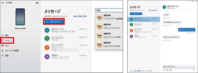 画像: ● SMSをパソコンで送受信する