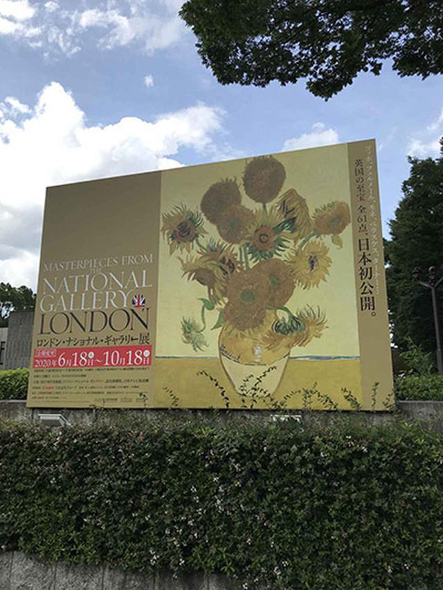 画像: 会場である国立西洋美術館前の様子。