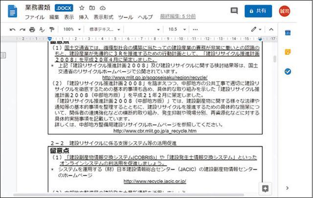画像: ● 「オフィス」ファイルを直接編集