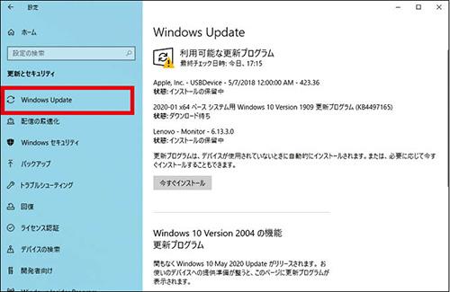 画像: ● 「Windows Update」