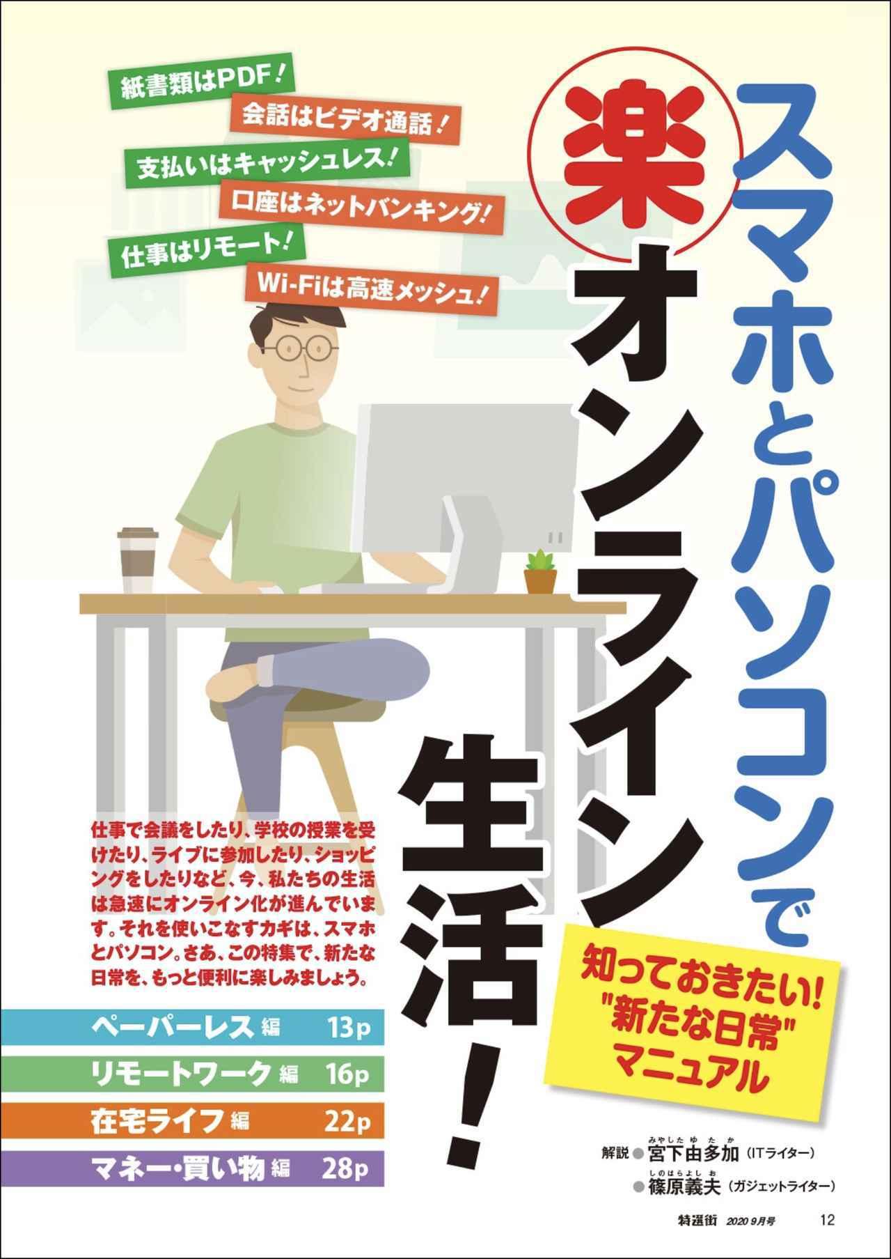 """画像2: 【本日発売『特選街』9月号】""""在宅&リモート""""でできる、超快適なオンライン生活のテクニックをご紹介!"""