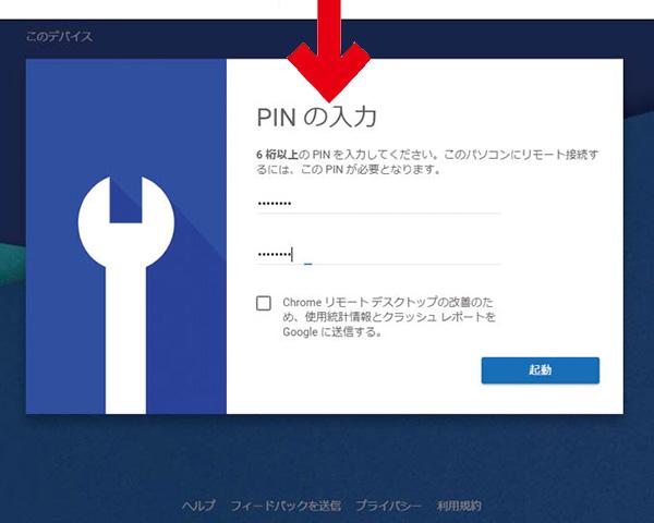 画像2: ● 「Chromeリモートデスクトップ」の導入