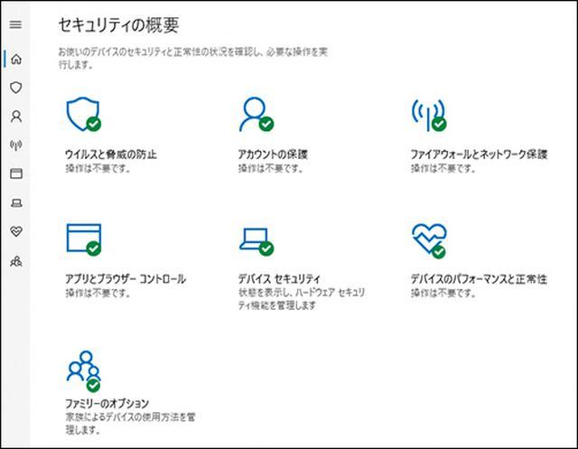 画像: ● 「Windowsセキュリティ」を開いてセキュリティ状況を確認しよう