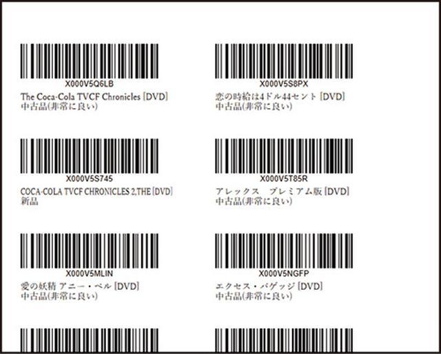 画像: ▲ラベル印刷用PDF