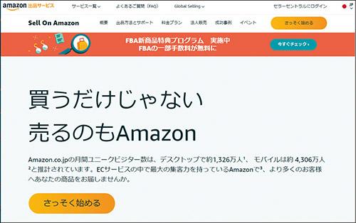 画像2: 個人でもAmazonで商品を売れる