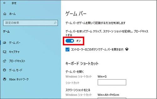 画像1: ● Windows10で「Xbox Game Bar」の設定を行う