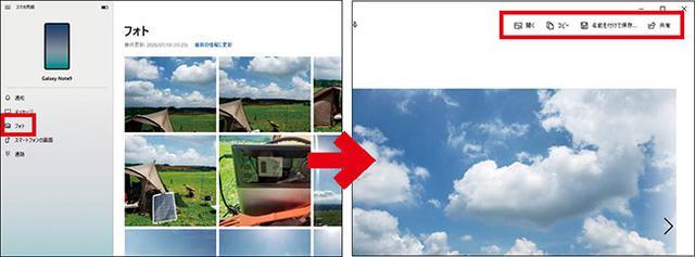 画像: ● スマホの写真をパソコンで閲覧する・保存する