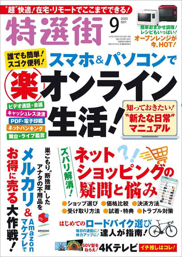 画像: ★『特選街』2020年9月号(8月3日発売) 定価693円