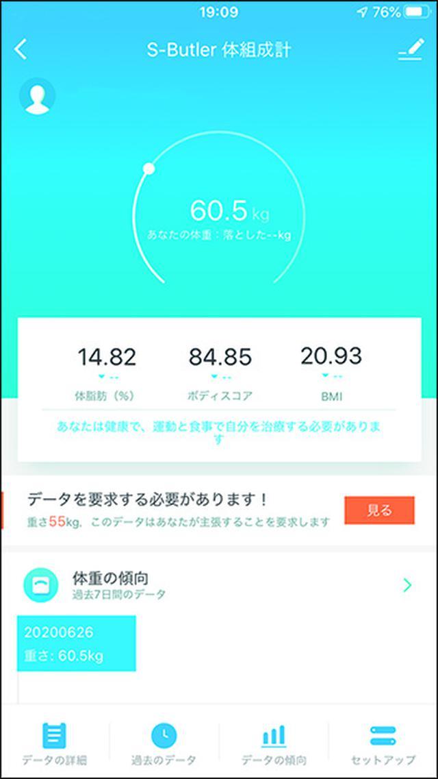 画像: アプリの画面
