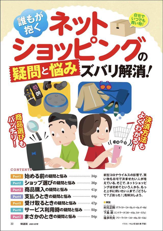 """画像3: 【本日発売『特選街』9月号】""""在宅&リモート""""でできる、超快適なオンライン生活のテクニックをご紹介!"""