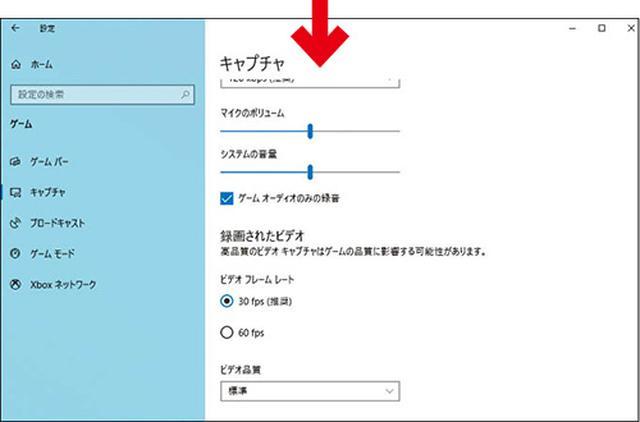 画像2: ● Windows10で「Xbox Game Bar」の設定を行う