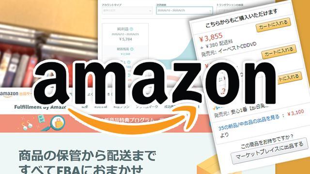 マーケット と は プレイス amazon