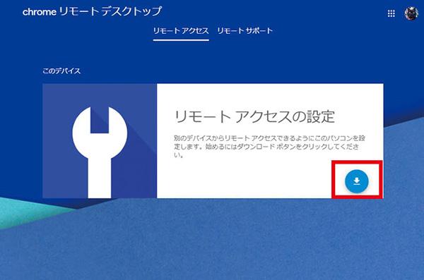 画像1: ● 「Chromeリモートデスクトップ」の導入
