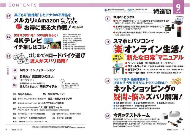 """画像1: 【本日発売『特選街』9月号】""""在宅&リモート""""でできる、超快適なオンライン生活のテクニックをご紹介!"""