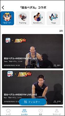 画像: ライブ終了後のプログラムは「レッスン」画面からオンデマンドで視聴できる。