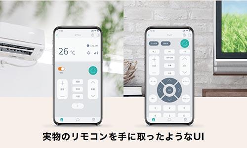 画像2: リンクジャパン eRemote 5