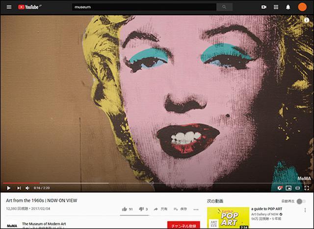 画像2: MoMA(ニューヨーク近代美術館)YouTube公式チャンネルより
