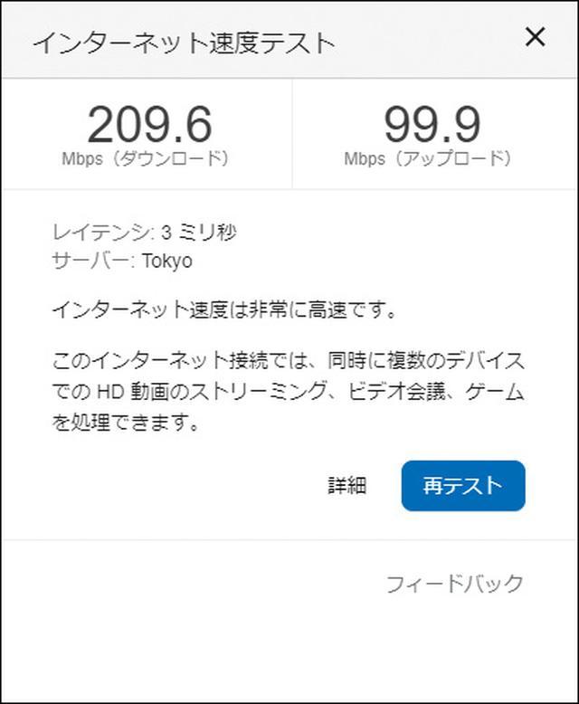 画像: Googleのスピードテストで計測