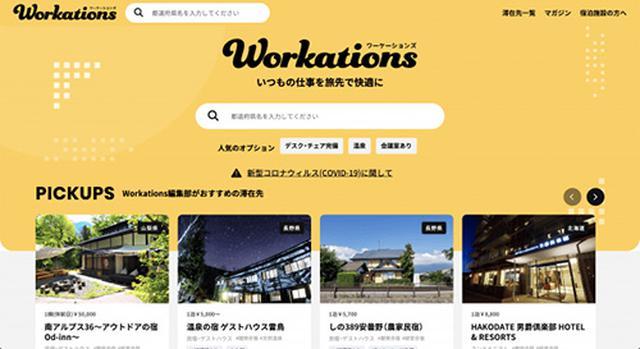 画像1: Workations(ワーケーションズ)