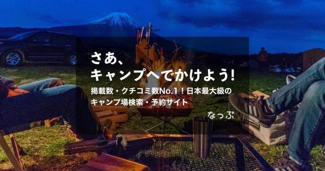 画像: キャンプ場検索・予約サイト | 日本最大級4,029件掲載中の[なっぷ!]
