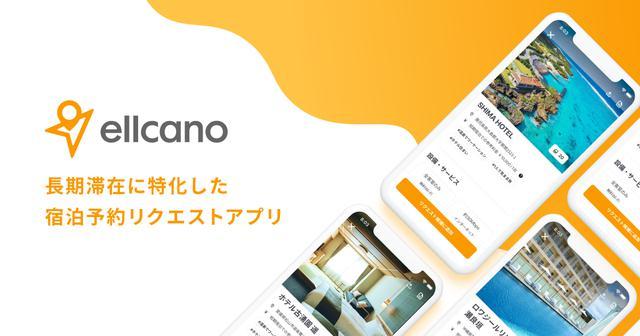 画像: Ellcano(エルカノ) | 長期滞在に特化した宿泊予約リクエストアプリ