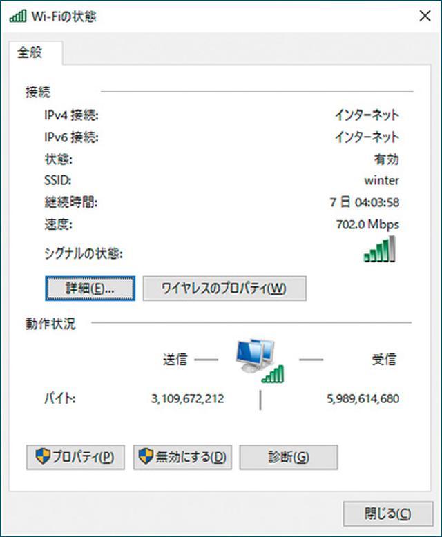 画像: 通信方式を「IPv6」に切り替える