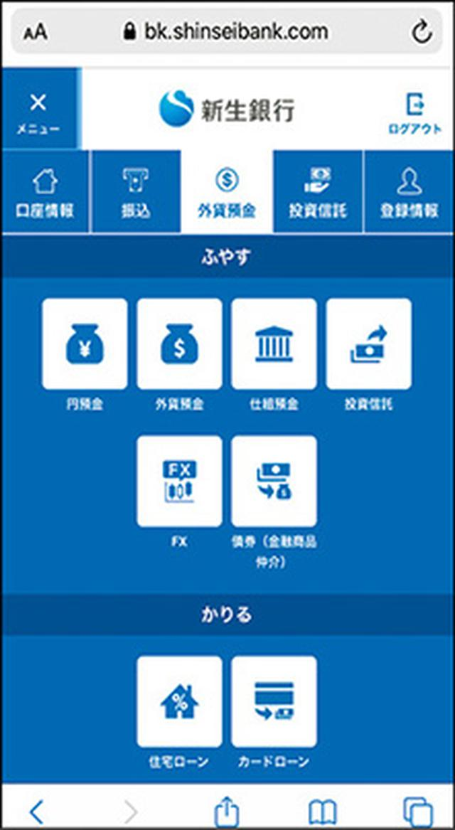 画像2: ネットから手軽に取引可能で金融商品も充実