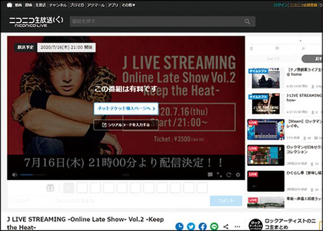 画像: https://live.nicovideo.jp/