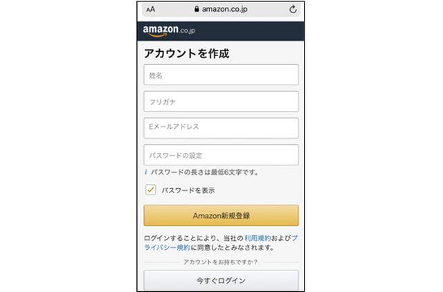 画像2: ● まずアカウントとパスワードの入力が必要